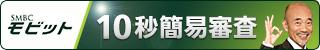 【PR】Pick UP カードローン SMBCモビット