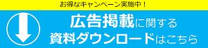 広告掲載枠-資料ダウンロード